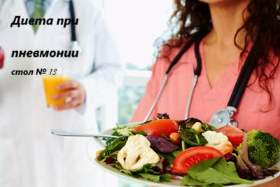 лечебное питание при воспалении легких у взрослых способствует скорейшему выздоровлению