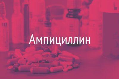 ампициллин не вызывает токсической реакции, воздействует только на грамположительные бактерии