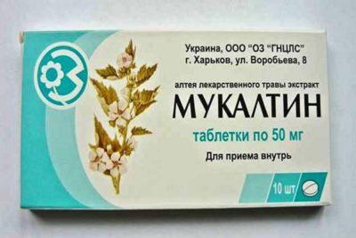 рекомендуется употреблять отхаркивающие средства на растительной основе