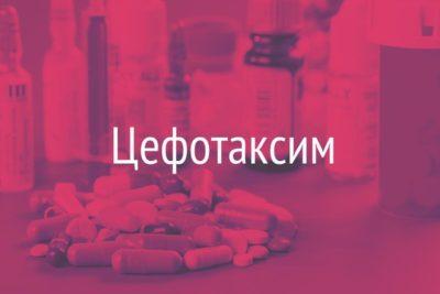 назначают антибиотики широкого спектра действия