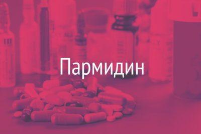 среди эффективных нестероидных средств можно отметить пармидин